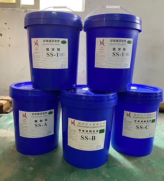 热销组合-珍珠镍添加剂